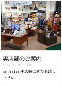 on and on実店舗