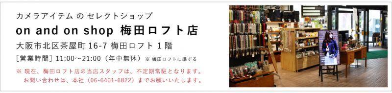 梅田ロフト店で取り扱いしている商品です