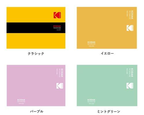 詳細情報1: KODAK M35 L版アルバム(全4色)