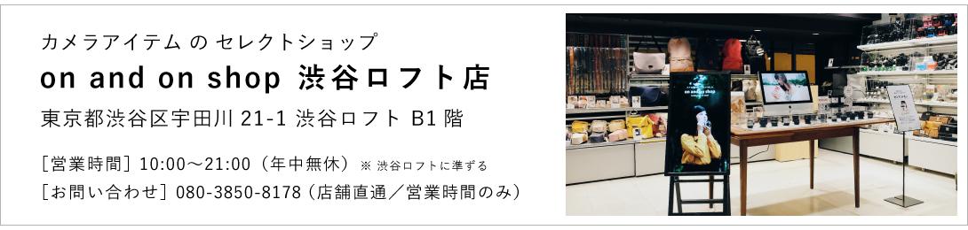 on and on渋谷ロフト店で取り扱いしている商品です