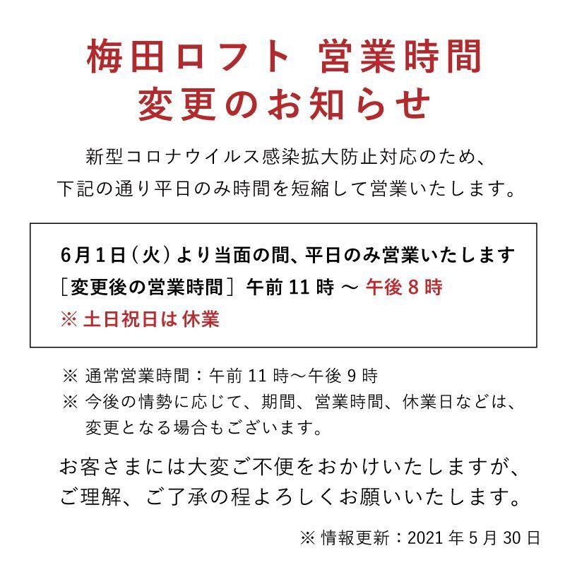 梅田ロフト 休業のお知らせ
