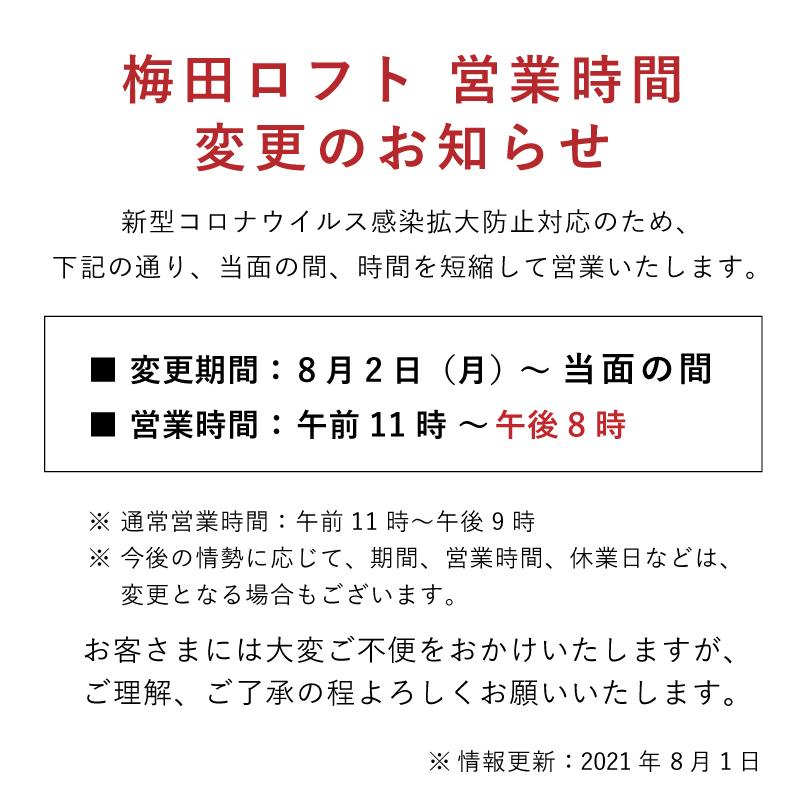 梅田ロフト 営業時間変更のお知らせ